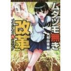 駿河屋ヤフー店で買える「中古B6コミック ムダヅモ無き改革 プリンセスオブジパング(2 / 大和田秀樹」の画像です。価格は360円になります。