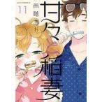中古B6コミック 甘々と稲妻(11) / 雨隠ギド