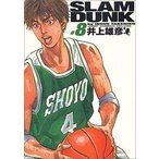 中古その他コミック SLAM DUNK(完全版)(8) / 井上雄彦