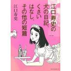 中古その他コミック 江口寿史の犬の日記、くさいはなし、その他の短編 / 江口寿史