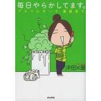 中古その他コミック 毎日やらかしてます。アスペルガーで、漫画家で / 沖田×華