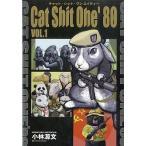 中古その他コミック Cat Shit One'80(1) / 小林源文
