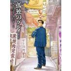 中古その他コミック 孤独のグルメ 新装版 / 谷口ジロー