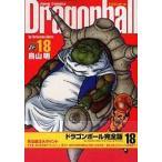 中古その他コミック DRAGON BALL(完全版)(18) / 鳥山明