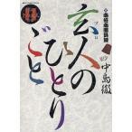 中古その他コミック 玄人のひとりごと(11) / 中島徹