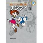 中古その他コミック チンプイ(藤子・F・不二雄大全集)(1) / 藤子・F・不二雄