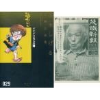 中古その他コミック ゲゲゲの鬼太郎(漫画大全集)(1) / 水木しげる