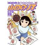 中古その他コミック 派遣戦士山田のり子(12) / たかの宗美