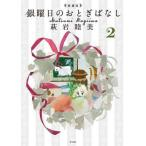 中古その他コミック 銀曜日のおとぎばなし(愛蔵版)(2) / 萩岩睦美