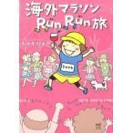 中古その他コミック 海外マラソンRunRun旅 / たかぎなおこ