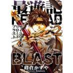 中古その他コミック 最遊記RELOAD BLAST(2) / 峰倉かずや