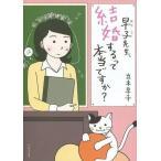 中古その他コミック 早子先生、結婚するって本当ですか? / 立木早子