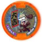 中古妖怪メダル [コード保証無し] じんめん犬 大吉メダル 「妖怪ウォッチ 妖怪メダル 妖怪おみくじ