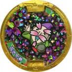 中古妖怪メダル [単品/コード保証無し] 花さか爺 レジェンドメダル(初代) 「妖怪ウォッチ 妖怪ゲラ