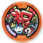 中古妖怪メダル [コード保証無し] メデタイメダル2 「妖怪ウォッチ」 別冊コロコロコミック増刊 妖怪ウォッチま