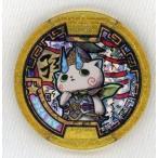 中古妖怪メダル [コード保証無し] コマさん 孫策 武将レジェンドメダル(ホロ) 「3DSソフト 妖怪三国志」