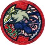 中古妖怪メダル [コード保証無し] コタロウ メリケンメダル(ホロ) 「妖怪ウォッチ 妖怪メダルUSA case02