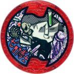 中古妖怪メダル [コード保証無し] ゼロ博士 メリケンメダル(ホロ) 「妖怪ウォッチ 妖怪メダルUSA case02