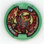 中古妖怪メダル [コード保証無し] 毘沙門天 Uメダル(ホロ) 「妖怪ウォッチ3 スシ/テンプラ オフィシャル