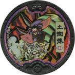 中古妖怪メダル [コード保証無し] 土蜘蛛 黒い妖怪メダル(ホロ) 「妖怪ウォッチ 黒い妖怪メダル 次々に人