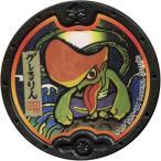 中古妖怪メダル [コード保証無し] グレるりん 黒い妖怪メダル(ノーマル) 「妖怪ウォッチ 黒い妖怪メダル