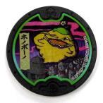 中古妖怪メダル [コード保証無し] ホノボーノ 黒い妖怪メダル(ノーマル) 「妖怪ウォッチ 黒い妖怪メダル
