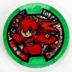 中古妖怪メダル [コード保証無し] 椿姫 Uメダル(ホロ) 「妖怪ウォッチ 妖怪メダルUSA case04 お宝いただ