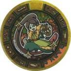 中古妖怪メダル [コード保証無し] 大ガマ トレジャーメダル(ホロ・ゴールドランク) 「妖怪ウォッチ 妖怪トレジ