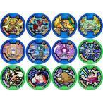 中古妖怪メダル [コード保証無し] 全12種セット 「妖怪ウォッチ 妖怪メダル零(ゼロ)ラムネ2」