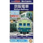 中古Nゲージ(車両) 京阪電車 1900系通勤色(2両セット) 「Bトレインショーティー No.26」