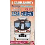 新品Nゲージ(車両) 323系 大阪環状線 2両セット 「Bトレインショーティー」
