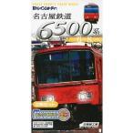中古Nゲージ(車両) 名古屋鉄道 6500系 6-8次車(2両セット) 「Bトレインショーティー」 [2149556]