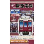 中古Nゲージ(車両) 阪急電鉄 新1000系(1300系) 2両セット 「Bトレインショーティー」 [2304082]