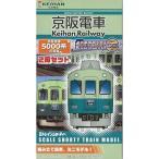 中古Nゲージ(車両) 京阪電車 5000系 旧塗装(2両セット) 「Bトレインショーティー」 [2348968]