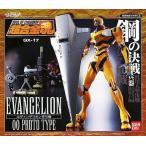 中古フィギュア 超合金魂 GX-17 エヴァンゲリオン零号機 「新世紀エヴァンゲリオン」