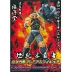中古フィギュア ラオウ 「北斗の拳」 プレミアムフィギュア Ultimate Scenery Vol.5