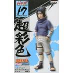 中古フィギュア サスケ 「NARUTO-ナルト- 疾風伝」 ハイスペックカラーリングフィギュア5 No.17