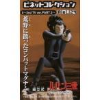 中古フィギュア 荒野に散ったコンバットマグナム 「ルパン三世」 ビネットコレクション5 〜2nd TV