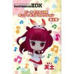 中古フィギュア 天土(Little Star) 「ビートマニアIIDX」 ぷぎゅコレ ミニフィギュアコレクション