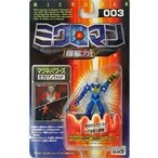 中古フィギュア マグネパワーズ ミクロマンウォルト 「ミクロマン」 超磁力システム003