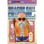 中古フィギュア 亀仙人 「ドラゴンボール」 DRAGONBALL COLLECTION vol.2