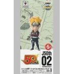 中古フィギュア うずまきボルト 「BORUTO-ボルト- -NARUTO NEXT GENERATIONS-」 ジャンプ50周年 ワールド