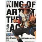 中古フィギュア ポートガス・D・エース 「ワンピース」 KING OF ARTIST THE PORTGAS・D・ACE III
