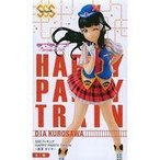 中古フィギュア 黒澤ダイヤ 「ラブライブ!サンシャイン!!」 SSSフィギュア HAPPY PARTY TRAIN-黒澤ダイヤ-