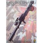 中古プラモデル 1/100 MG シナンジュ専用バズーカ「機動戦士ガンダムUC」単行本第8巻特装版同梱品