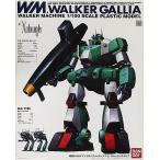 中古プラモデル 1/100 ウォーカーマシン ウォーカーギャリア「戦闘メカ ザブングル」リアルロボットレボリューション(R3)