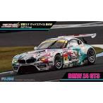 中古プラモデル 1/24 初音ミク グッドスマイル BMW Rd8 Motegi BMW Z4 GT3(実写パッケ