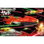 中古プラモデル 1/1000 国連宇宙海軍 連合宇宙艦隊セット1 「宇宙戦艦ヤマト2199」