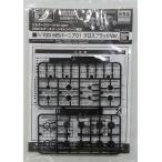 中古プラモデル 1/100 MSバーニア01 グロスブラックVer. 「ビルダーズパーツHD light」 MGビルダーズパーツキャン