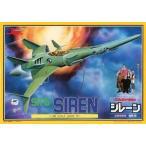中古プラモデル 1/100 海賊戦闘機 SR-5 シレーン 「クラッシャージョウ」 SAKシリーズNo.11 [44301